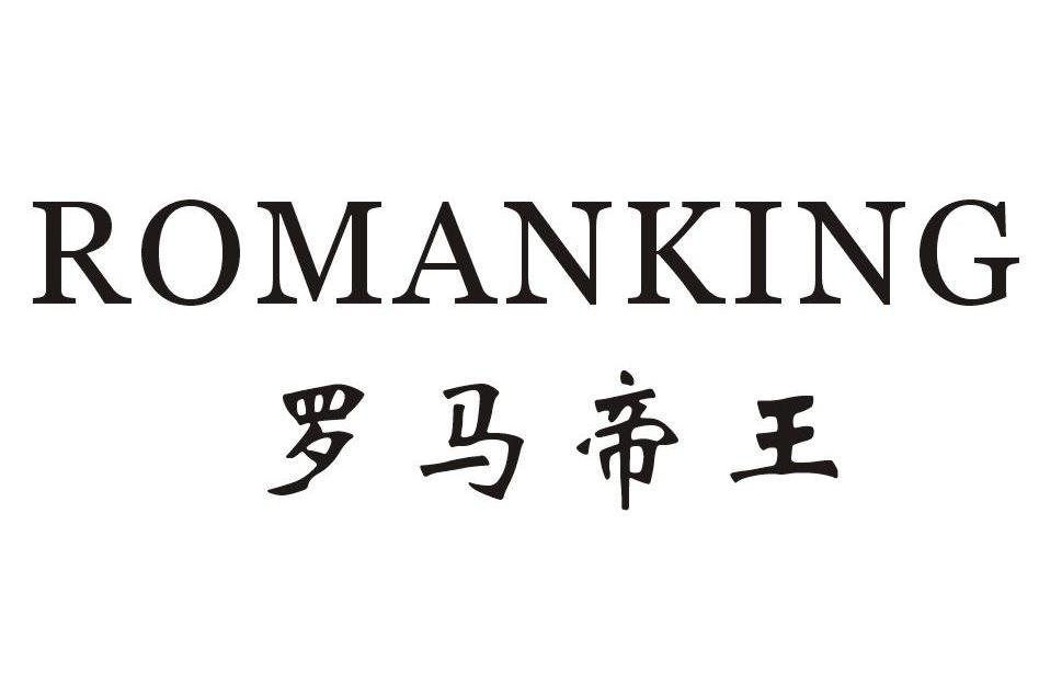 罗马帝王 romanking商标查询详情
