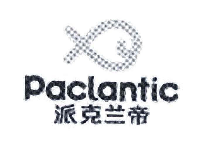 派克兰帝;paclantic商标查询详情