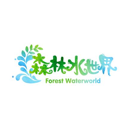 森林水世界 FOREST WATERWORLD