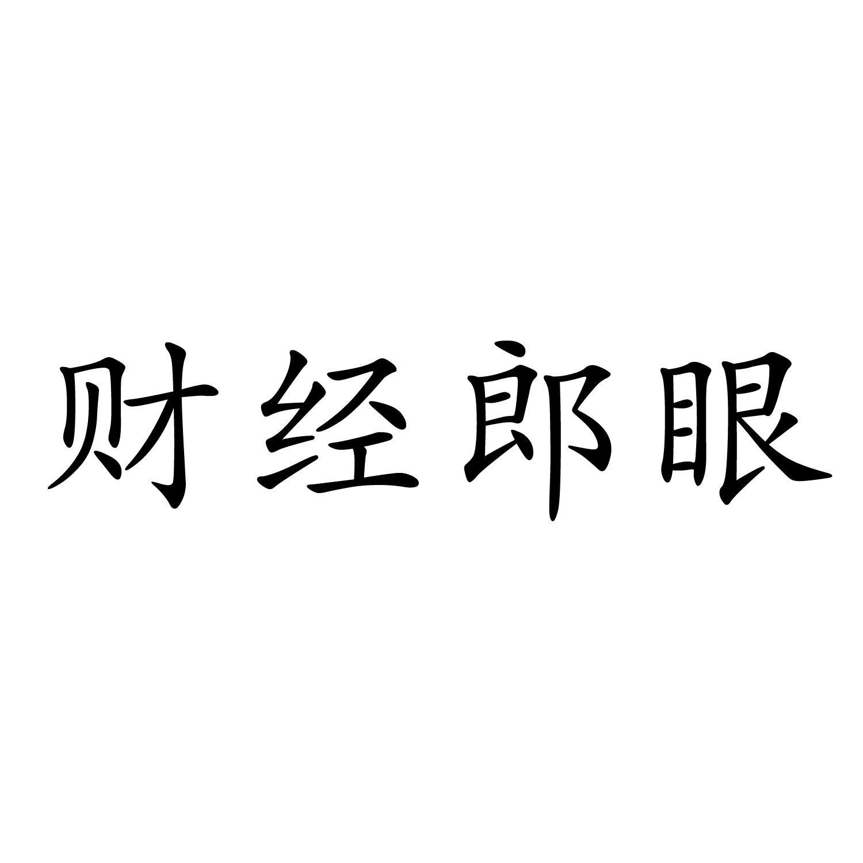 财经郎眼网盘下载地址列表, 网盘搜索引擎, 云搜索 盘58