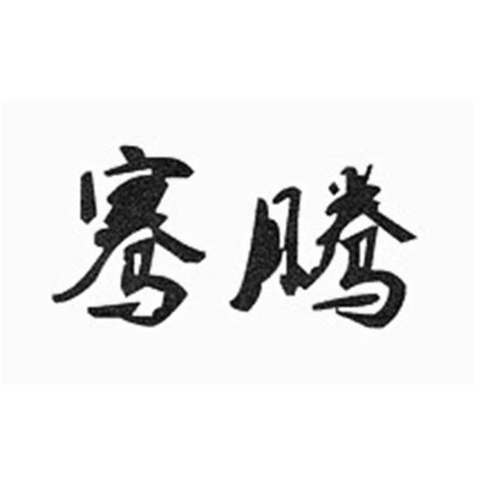 2017骞村畨鍏ㄧ敓浜ф圹璇轰功