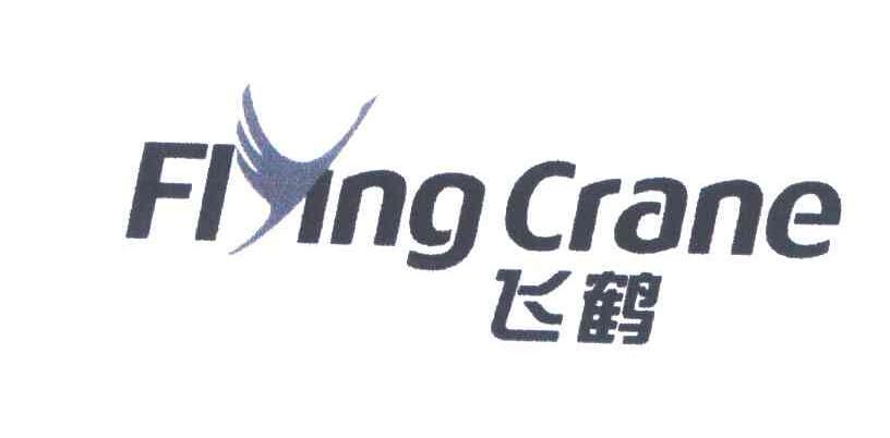 飞鹤;flying crane商标查询详情