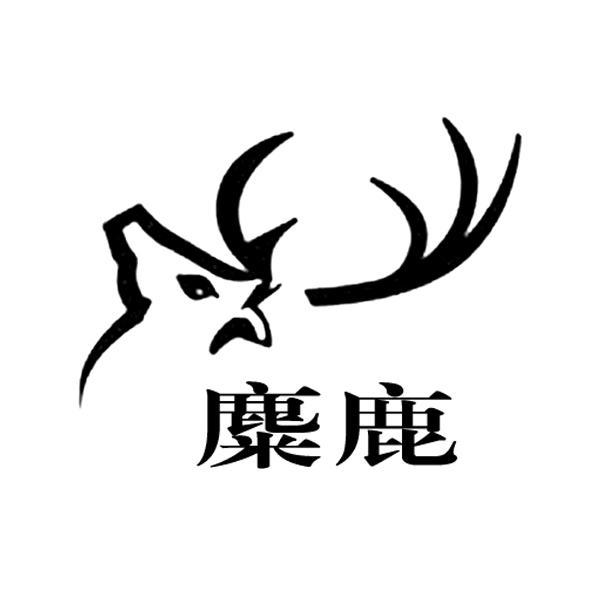 麋鹿商标查询详情