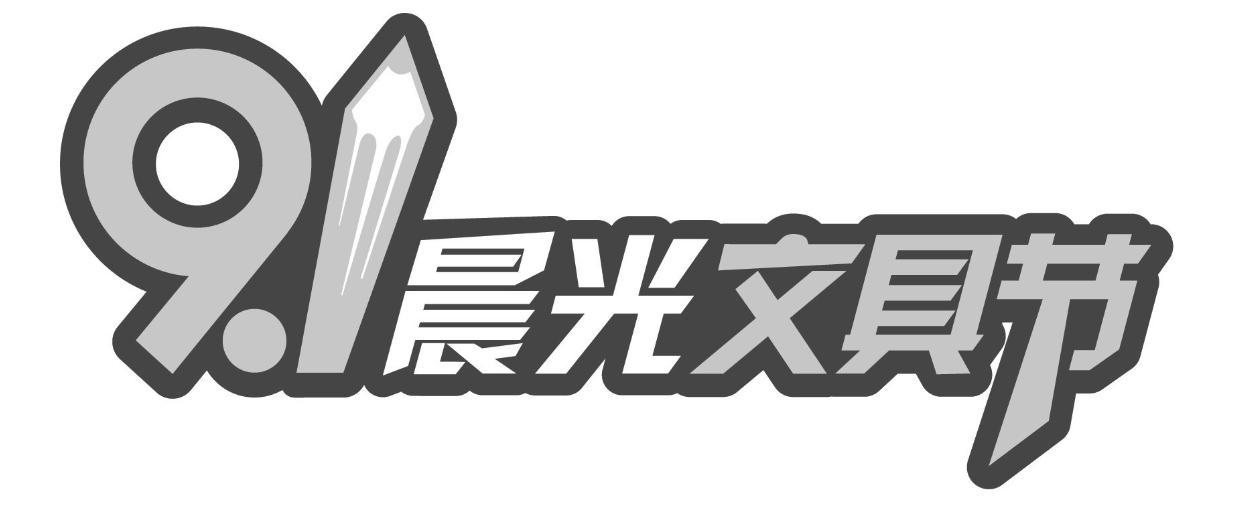 9.1晨光文具节商标查询详情